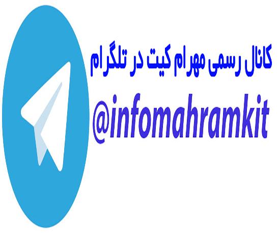کانال رسمی گروه تولیدی مهرام کیت در \یام رسان تلگرام