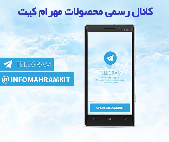 کانال رسمی گروه تولیدی مهرام کیت در پیام رسان تلگرام
