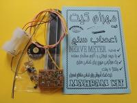 کیت اعصاب سنج صوتی با آلارم صوتی و LED