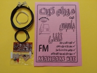 کیت جاسوس تلفنی FM